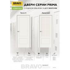 Двери Браво Новинка! Prima 12 и Prima 13 White Mix