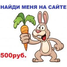 Двери Браво - Акция!!! Найди кролика и получи скидку 500руб!!!